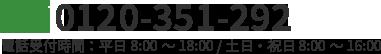 フリーダイヤル 0120-351-292 電話受付時間:平日 8:00 から 18:00 / 土日・祝日 8:00 から 16:00
